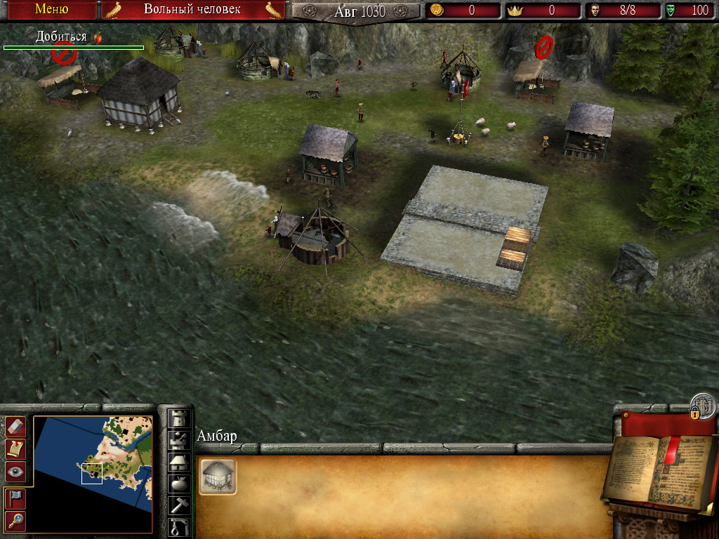 Русификатор текста Stronghold 2